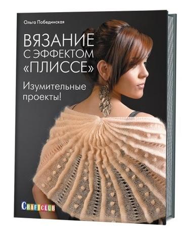 Книга Ольги Побединской
