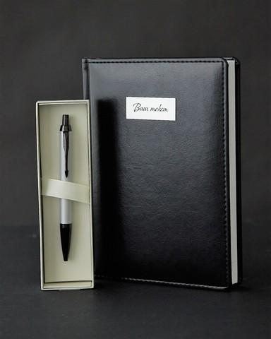 Набор с гравировкой: Ежедневник и Шариковая ручка Parker IM Achromatic GREY123