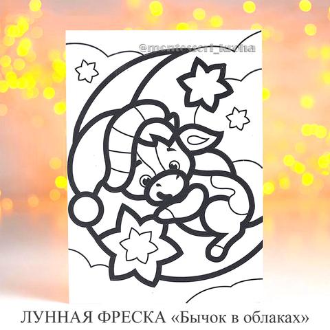 ЛУННАЯ ФРЕСКА «Бычок в облаках»
