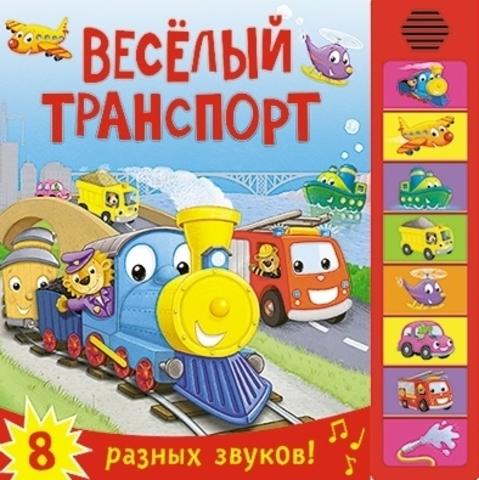 Книжка со звуками. Веселый транспорт