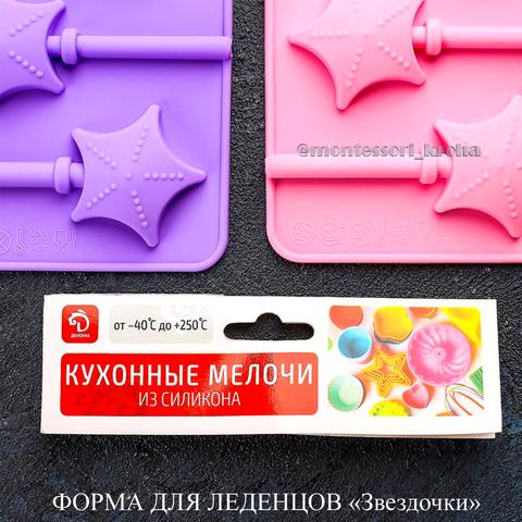 ФОРМА ДЛЯ ЛЕДЕНЦОВ «Звездочки» цвет МИКС