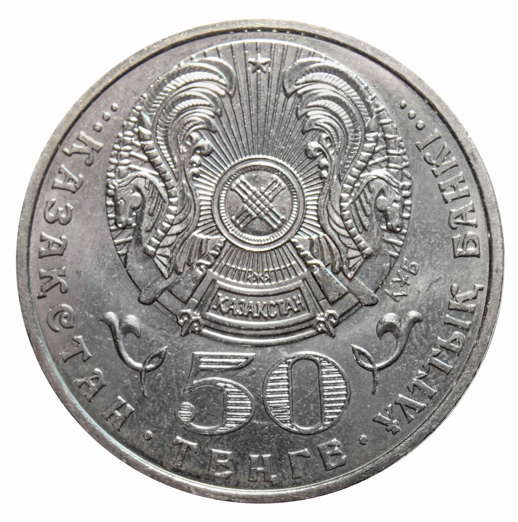 50 тенге. Орден Отан 2007 год