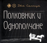 Полковник И Однополчане / Два Солнца (CD+DVD)