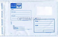 Пластиковый конверт с логотипом Почта России 229х324 мм