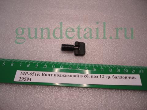 Винт поджимной в сборе для 12гр. Баллончика МР651К, МР-651