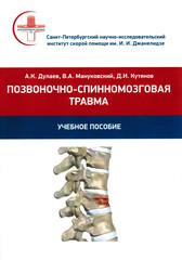 Позвоночно-спинномозговая травма