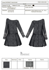Александра. Платье женское. PL-322