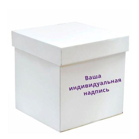 Коробка с воздушными шарами с персональным оформлением