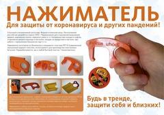 Нажиматель дистанционный для защиты от вируса (в кобуре)
