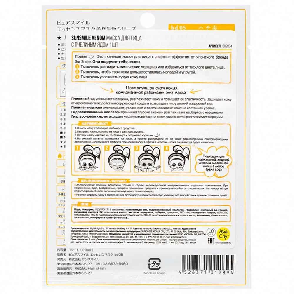 Маска тканевая для лица с Пчелиным ядом 1шт