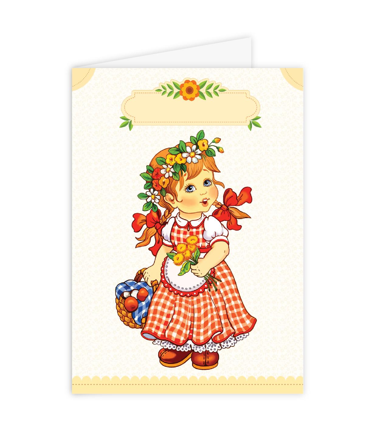Открытка–папертоль Девочка с корзинкой – главное фото сюжета.