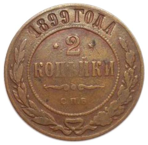 2 копейки Николай II. СПБ. 1899 год. F-VF