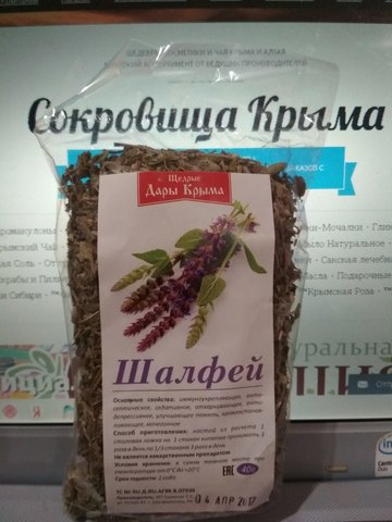 Травяной сбор «Шалфей»™Дары Крыма