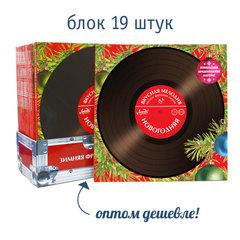 Яблочная пастила Вкусная мелодия Новогодняя (блок 19 шт.)