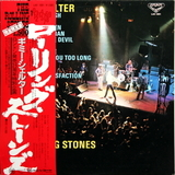 The Rolling Stones / Gimme Shelter (LP)