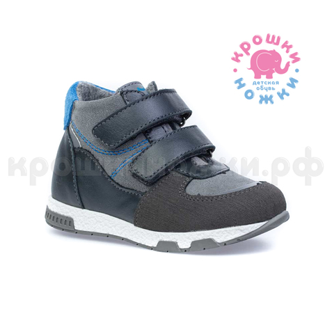 Ботинки, серо-синие, Котофей  (ТРК ГагаринПарк)