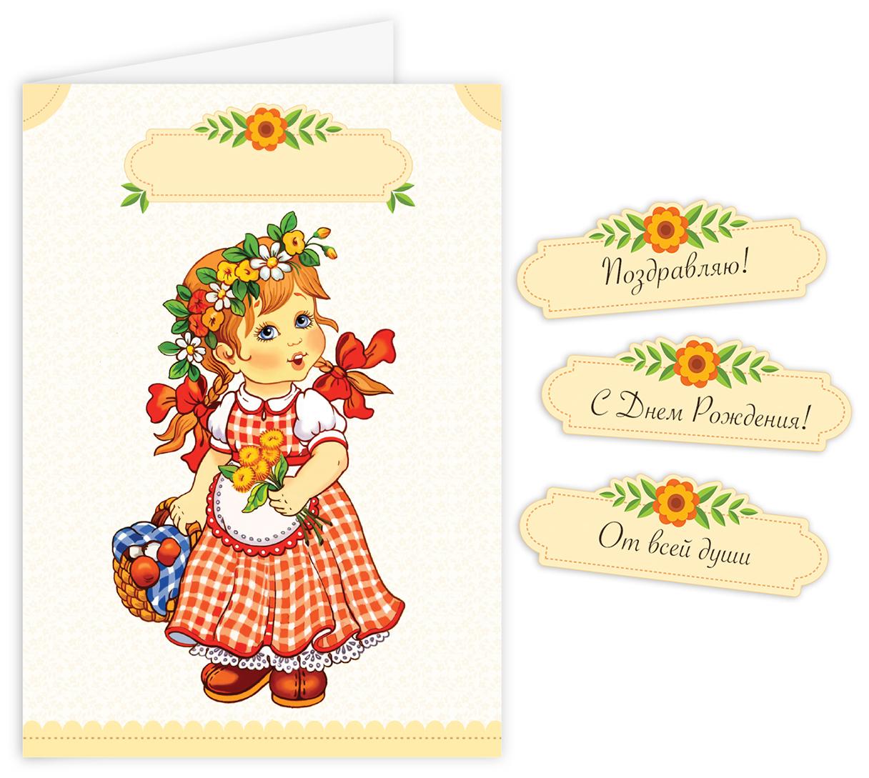 Открытка–папертоль Девочка с корзинкой – поздравительные лейблы внутри набора..