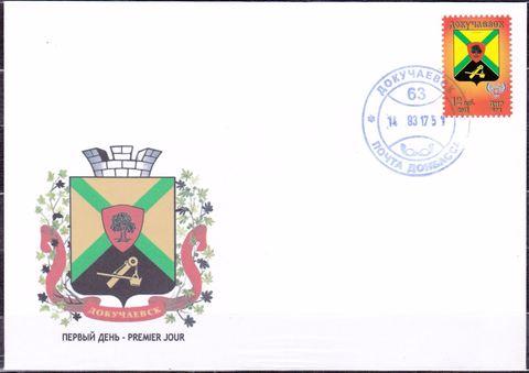 Почта ДНР (2017 03.14) Герб Докучаевск II. КПД на приватном конверте