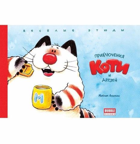 Приключения Коти и друзей. Весёлые этюды