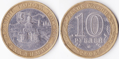 10 рублей 2008 Владимир ММД
