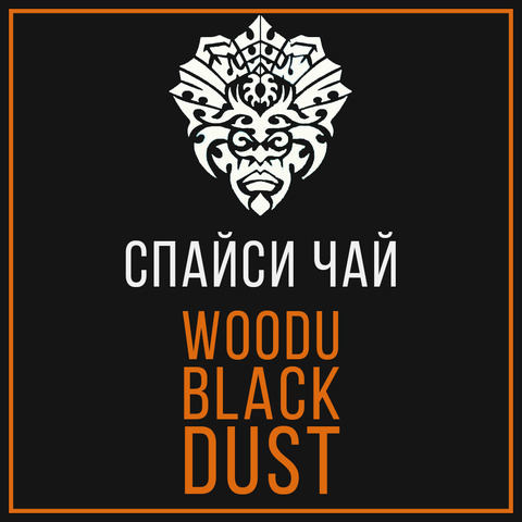 Табак Woodu MEDIUM Black Dust Спайси Чай 250 г