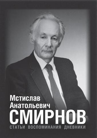 Смирнов Мстислав Анатольевич: Статьи. Воспоминания. Дневники.