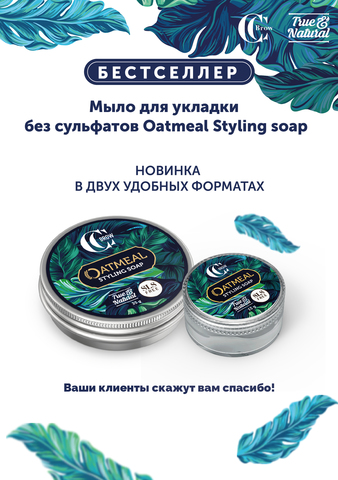 Мыло для бровей (овсяное) Oatmeal Styling Soap True&Natural, CC Brow 15гр