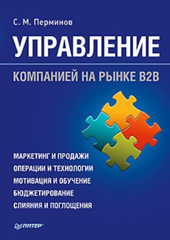 Управление компанией на рынке В2В
