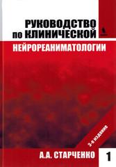 Руководство по клинической нейрореаниматологии Книга 1
