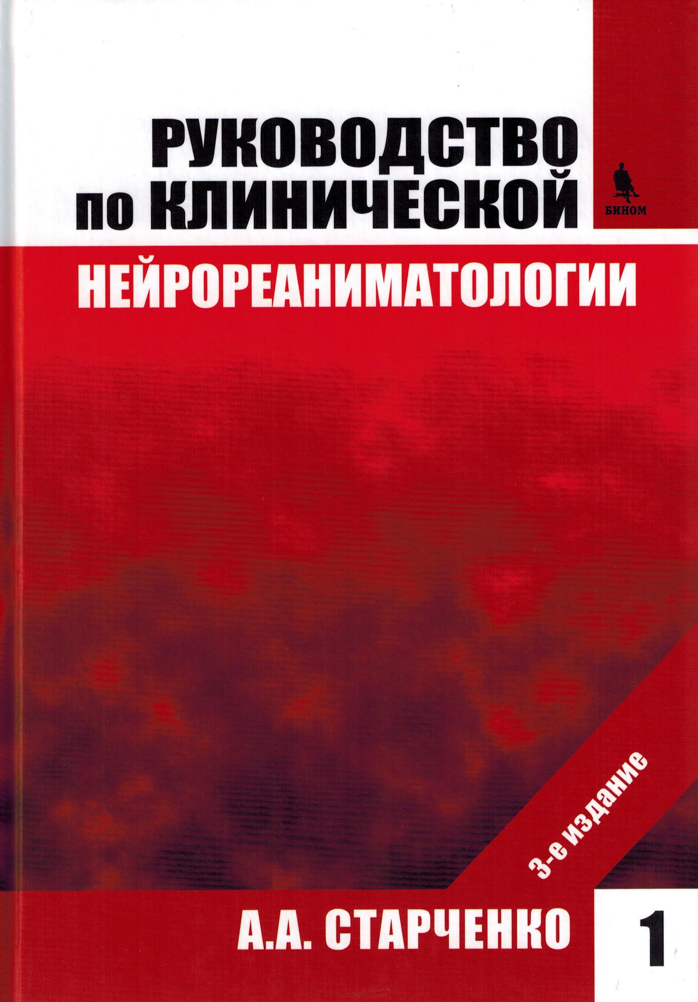 Нейро Руководство по клинической нейрореаниматологии Книга 1 rkn.jpg