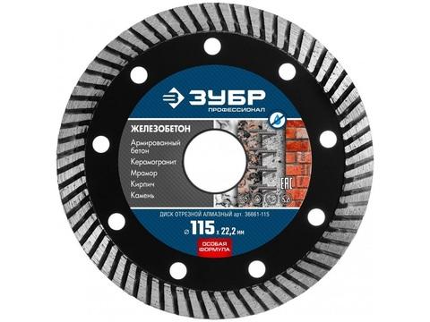 ЖЕЛЕЗОБЕТОН 115 мм, диск алмазный отрезной сегментированный по железобетону, армированному бетону, ЗУБР Профессионал