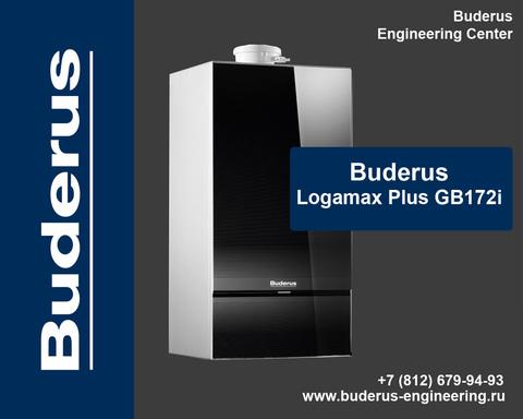 Buderus Logamax plus GB172-30iK Газовый Конденсационный котел Черный