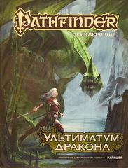 Pathfinder. Ультиматум дракона