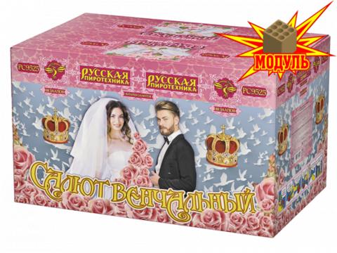 РС9525 Салют Венчальный (1,5