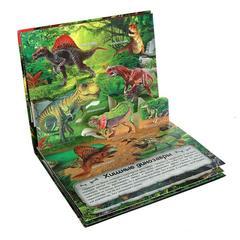 Книга-панорамка 3D «Мир юрского периода» 12 стр.