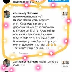 отзыв Ан Виктор Васильевич