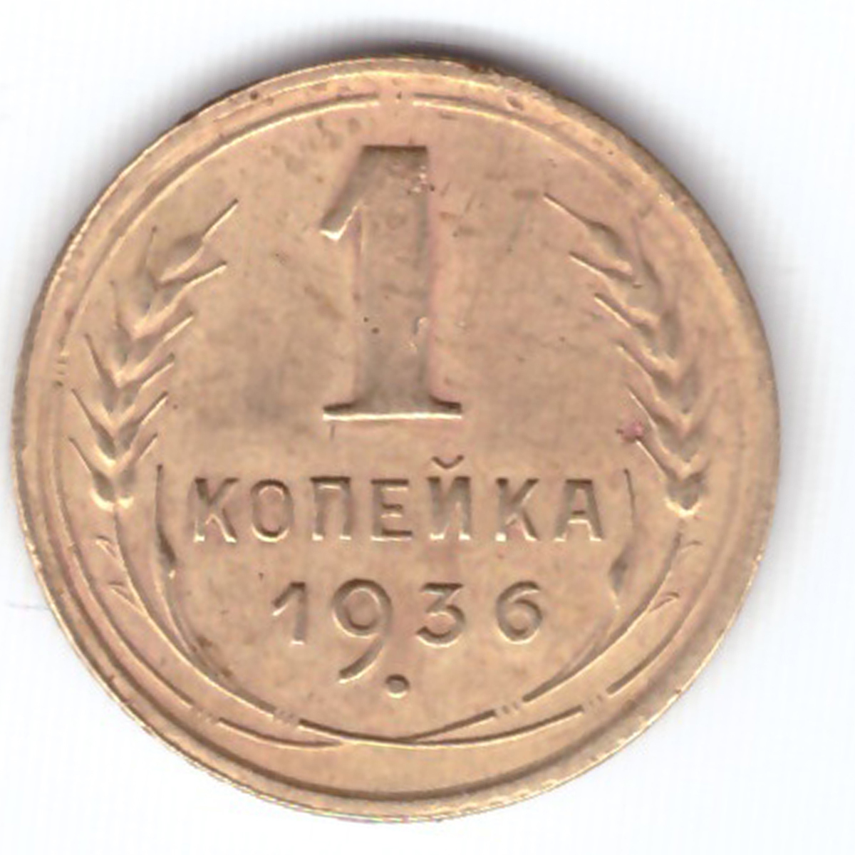 1 копейка 1936 V F