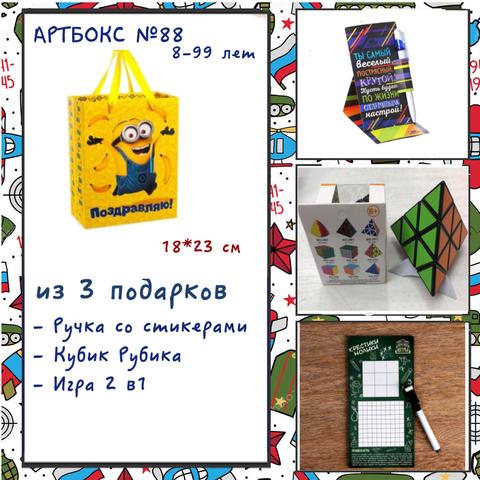 031-0088 Артбокс №088