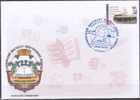 Почта ДНР(2016 08.31) Горловский институт иностранных языков КПД
