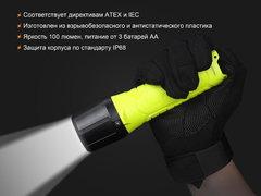 Взрывозащищенный фонарь Fenix SE10