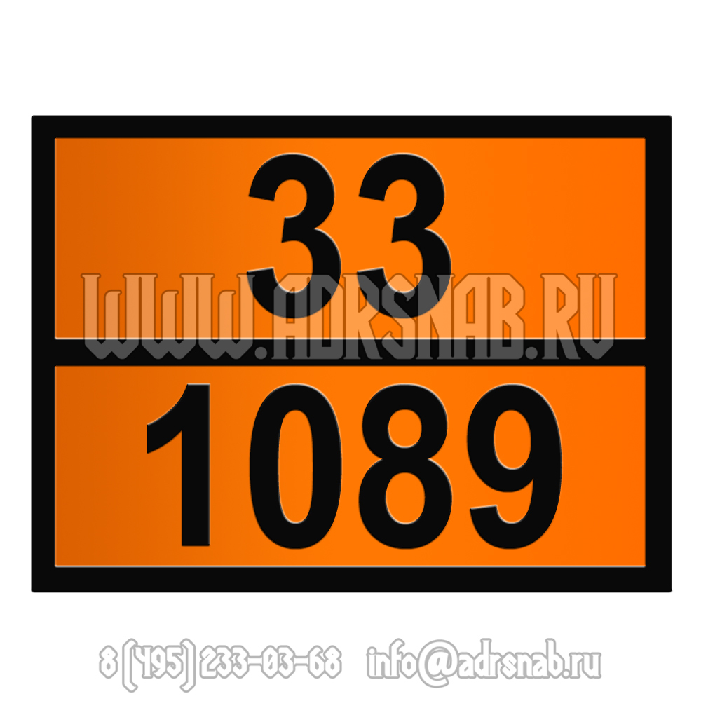 33-1089 (АЦЕТАЛЬДЕГИД)