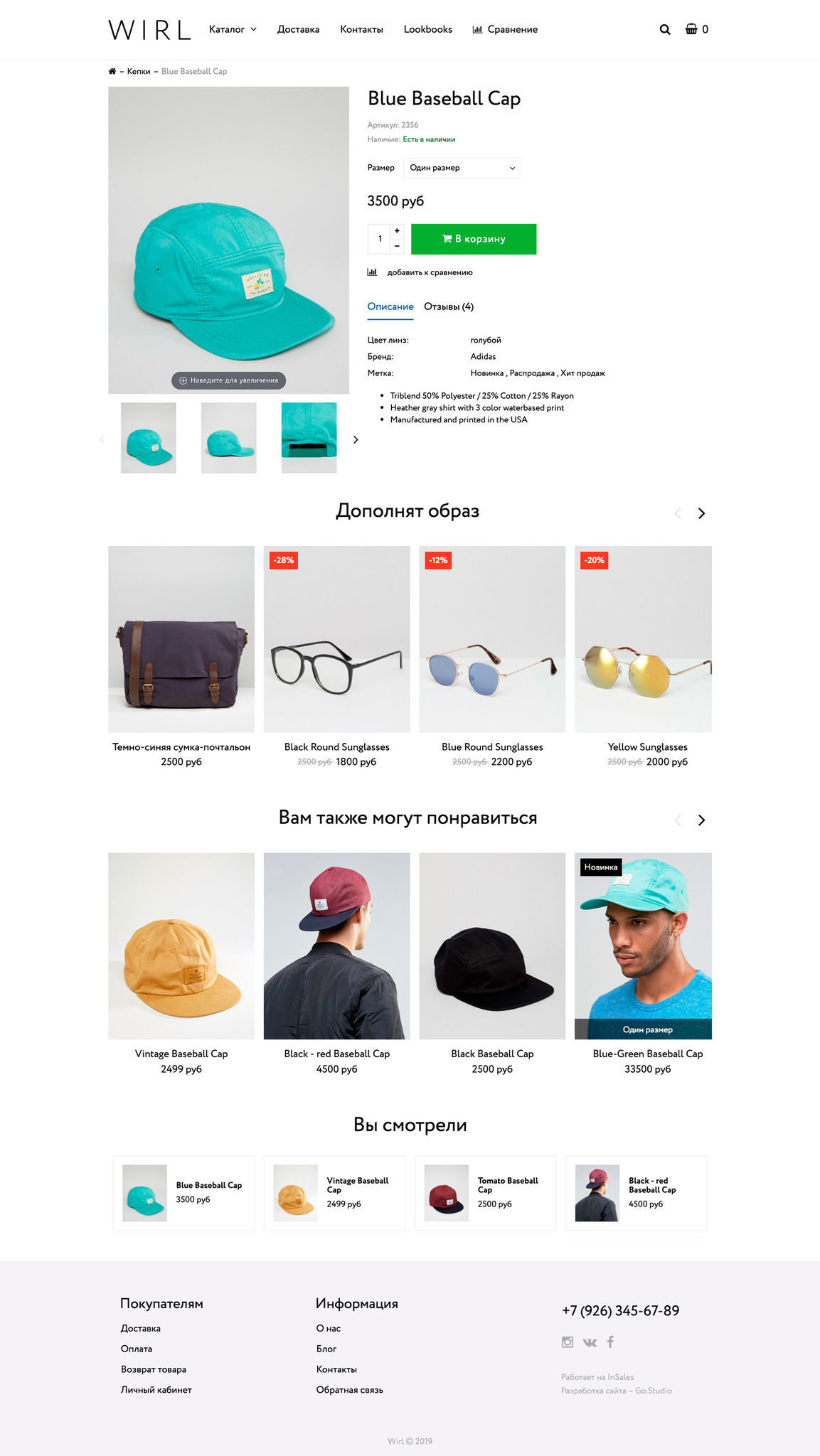 Шаблон интернет магазина - Wirl
