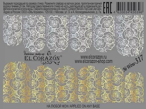 El Corazon Наклейки водные Голографические Металлики Wow (301-349)