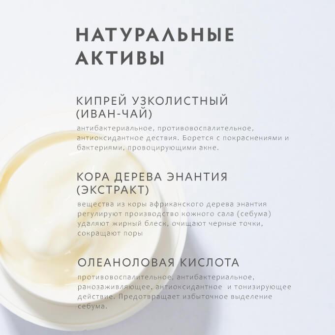 Ночной крем для жирной и проблемной кожи себорегулирующий