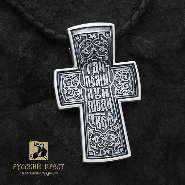 Серебряный крестик православный  Распятие Молитва кресту