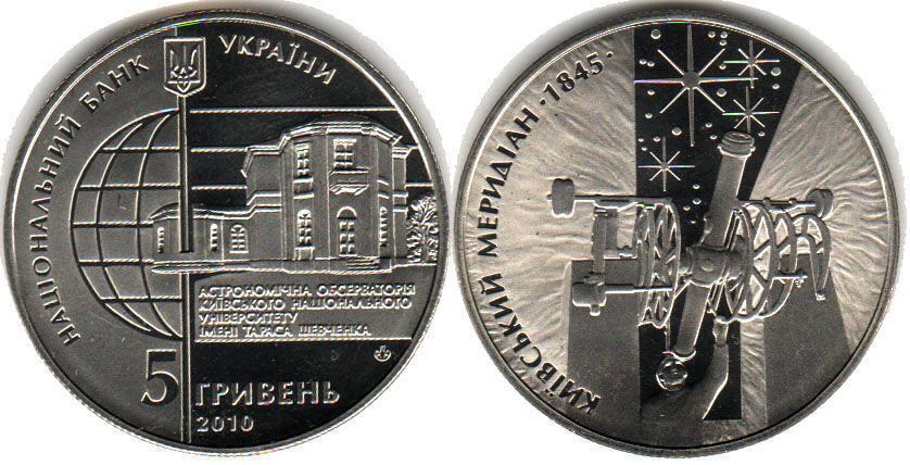 """5 гривен """"165 лет Астрономической обсерватории Киевского национального университета"""" 2010 год"""