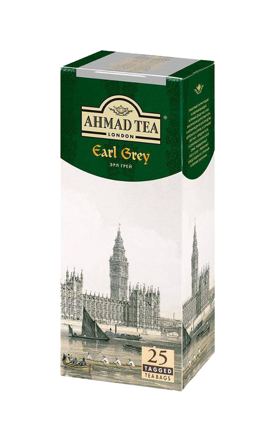 Ahmad tea Earl grey в пакетиках, 25 шт