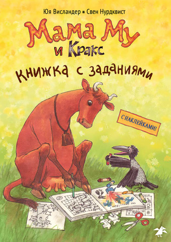 Юя Висландер, Свен Нурдквист «Мама Му и Кракс. Книжка с заданиями»