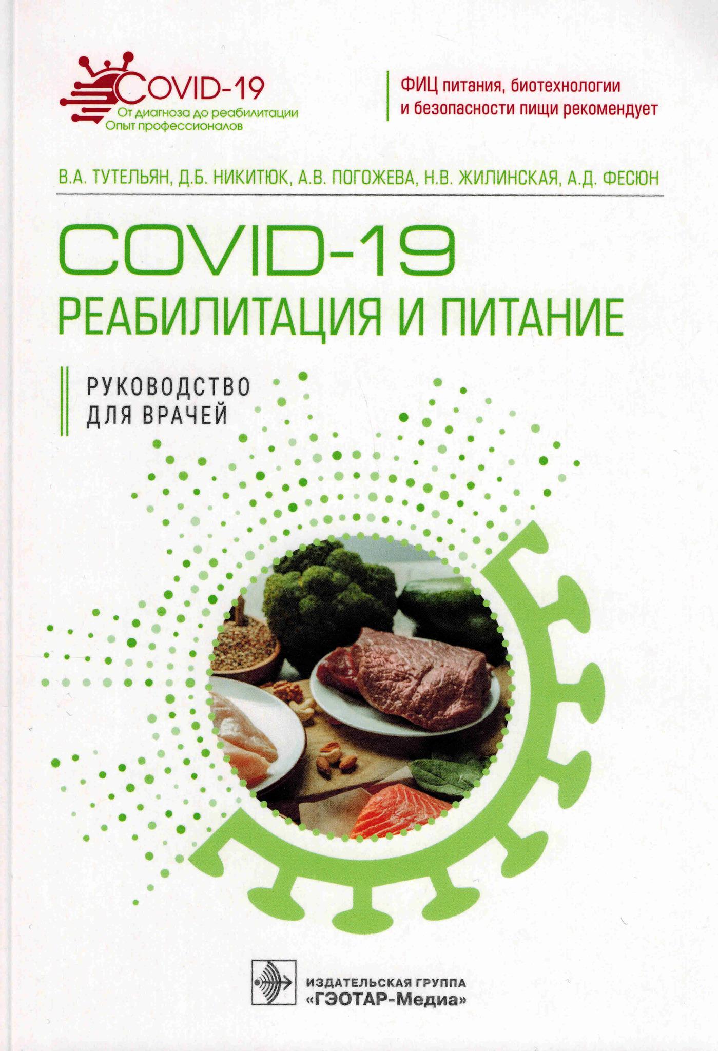 Новинки COVID-19: реабилитация и питание. Руководство для врачей covid19.jpg
