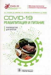 COVID-19: реабилитация и питание. Руководство для врачей